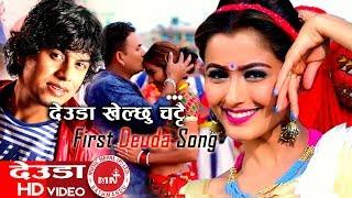 Pramod Kharel's First Nepali Deuda Song Deuda Khelchhu Chattai - Anita Chalaune Ft.Shankar & Anjali