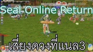 Seal Online Return - เสี่ยงดวงหาM
