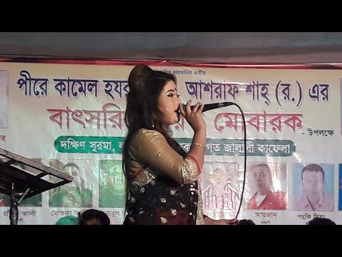 Xxx Mp4 কলিজা পুড়া বিচ্ছেদ জালা বিচ্ছেদ বাউল আসর বাউল গান HD Videos 2017 Jalali Salma 3gp Sex