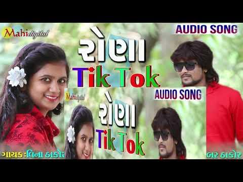 Xxx Mp4 Rona Tik Tok Ma Gave Gona Gabbar Thakor New Song 2018 Vina Thakor Super Gujarat New Song 2018 3gp Sex
