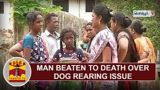 Man beaten to death over Dog Rearing Issue at Perambur | Thanthi TV