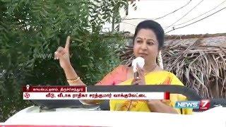 Radhika Sarathkumar's election campaign speech at Kayalpattinam | News7 Tamil