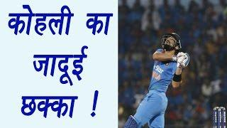 Virat Kohli Magical SIX in Nagpur T20 Against England   वनइंडिया हिंदी