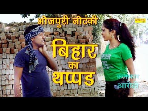 Xxx Mp4 Bhojpuri Comedy Latest Notanki 2018 3gp Sex