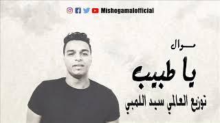موال يا طيب(عم يا جمال) ميشو جمال توزيع العالمي سيد اللمبي 2018