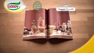 مع العدد الجديد من مجلة مطبخ قودي #أطباقك_ تجمعهم