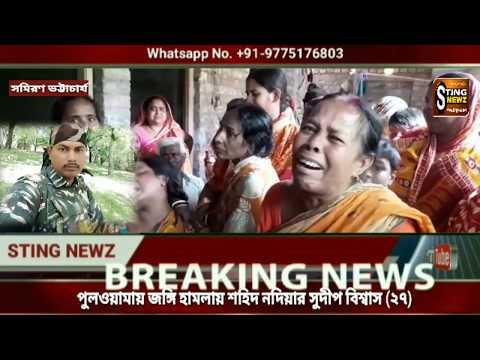 Xxx Mp4 পুলওয়ামায় জঙ্গী হামলায় শহিদ নদিয়ার তেহট্টের সিআরপিএফ জওয়ান সুদীপ বিশ্বাস Pulwama Sudip Biswas 3gp Sex
