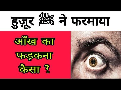 Xxx Mp4 आंख का फड़कना कैसा नबी ए करीम ﷺ ने फरमाया Eyes Blinging Islamic Duniya 3gp Sex