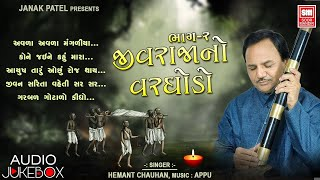 Jivraja No Varghodo (Part 2) : Hemant Chauhan : Gujarati Lok Sangeet : Gujarati Bhajan : Soormandir