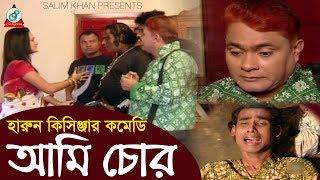 Harun Kisinjar - Ami Chor | আমি চোর | Bangla Koutuk 2017