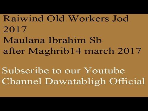 Raiwind Old Workers Jod 2017 Maulana Ibrahim Sb 14 March 2017 After Maghrib