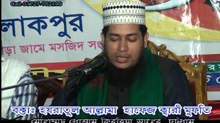 Maulana Gulam kibria ,part-3--,বর্তমান প্রেক্ষাপটে ঈমান্,bangla sunni waz 2016