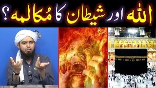 ALLAH aur SHAITAN kay beech MUKALMAY ki Complete TAFSEELAT ??? (By Engineer Muhammad Ali Mirza)