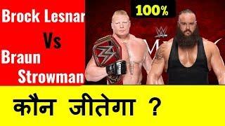 Brock Lesnar vs Braun Strowman कौन जीतेगा 100% brock vs braun prediction who will win in hindi mercy