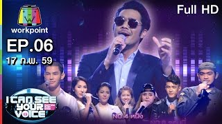I Can See Your Voice -TH | EP.6 | เนม Getsunova | 17 ก.พ. 59 Full HD