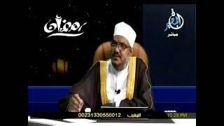 الرضواني بيتفرج على قنوات اباحية في رمضان