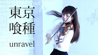 TOKYO GHOUL - UNRAVEL (Violin Cover) - AYAKO ISHIKAWA-東京喰種 /石川綾子