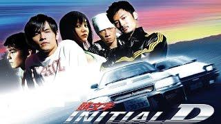 Initial D (Trailer)