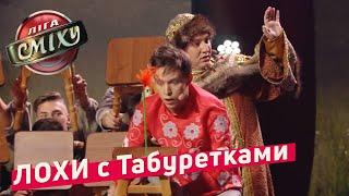 Баба с ПРИЦЕПОМ для Монгольского Хана - Гостиница 72   Лига Смеха 4 сезон