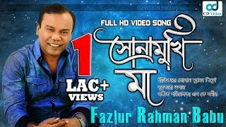 Sona Mukhi Ma | Fazlur Rahman Babu | Bangla New Song 2017