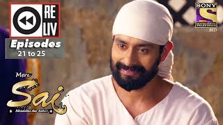 Weekly Reliv | Mere Sai | 23rd Oct to 27th Oct 2017 | Episode 21 to 25