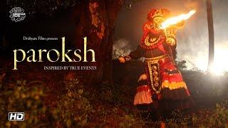 PAROKSH / परोक्ष - Inspired by True Events | A Short film by Ganesh Shetty | #DrishyamShorts
