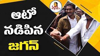 ఆటో నడిపిన జగన్ || Satirical News by Dildar Sisters || Dildar Varthalu || Vanitha TV