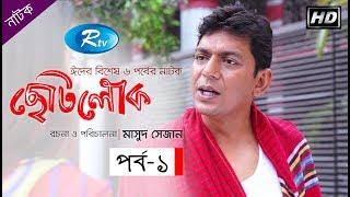ছোটলোক (পর্ব-০১) | Chotolok (Ep-01) | Eid Drama ft. Chanchal Chawdhury, Bhabna