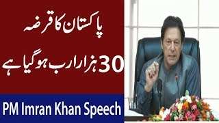 PM Imran Khan Speech Today 11 October 2018