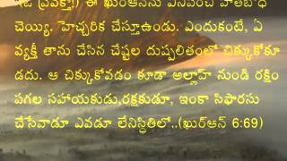 Telugu Islam Speech(Quran Sandesam) by himayath, rjy