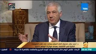 رأى عام- د . أحمد جلال : انا مبقلقش على صندوق النقد  على قد مابقلق على مصر