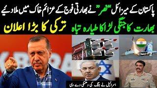ALIF NAMA Latest Headlines |Turkey Tayyab Urdgan big Announcement, Pakistan ,India news