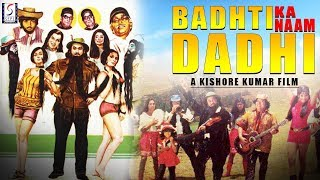 Badhti Ka Naam Dadhi - Full Length Bollywood Drama Hindi Movie