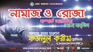 Bangla Waz  Namaz O Roza - Tafsir Mahfil [charmonai] Fazlul karim Komilla - One Music Islamic
