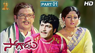 Soggadu  Telugu Movie Full HD Part 1/12 | Sobhan Babu, Jayasudha, Jayachitra | Suresh Productions