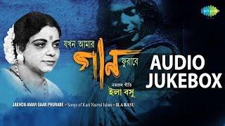 Best of Ila Basu - Vol. 1 | Popular Songs of Kazi Nazrul Islam | Audio Jukebox