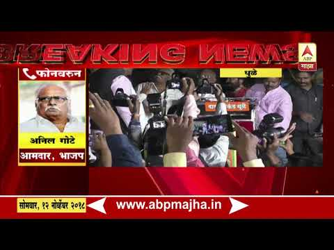 Xxx Mp4 Dhule Mla Anil Gote May Give Resignation Abp Report 3gp Sex