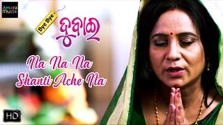 Na Na Na  Shanti Ache Na | Scene | Bye Bye Dubai | Odia Movie