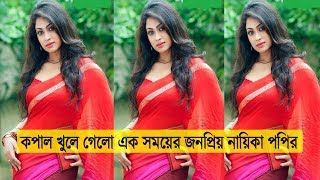 কপাল খুলে গেলো এক সময়ের জনপ্রিয় নায়িকা পপির | Actress Popy | Bangla Latest News Today