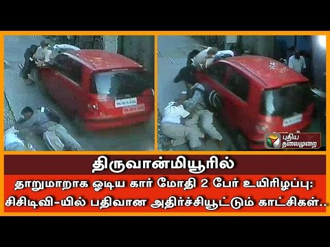 Xxx Mp4 Exclusive Two Killed As Car Runs Over In Thiruvanmiyur 3gp Sex