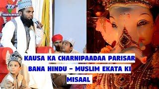 Kausa Ka CharniPaadaa Parisar Bana Hindu - Muslim Ekata Ki Misaal   Hindustani Reporter  