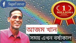 Shomoy Ekhon Borshakal - Azam Khan_SagarMobile
