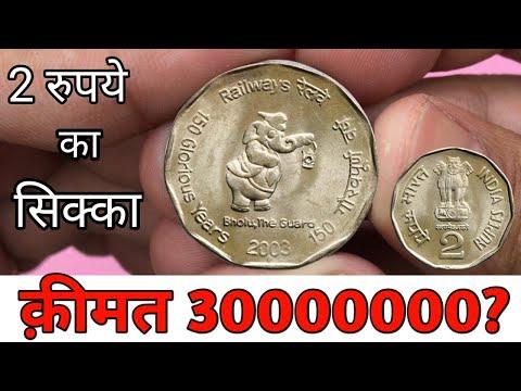 Xxx Mp4 2 रुपये का सिक्का इंडियन रेलवे वाले सिक्के की असली कीमत Ll 2 Rupees Coin Value Indian Railway 2003 3gp Sex