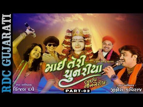 Non Stop Gujarati Garba 2016 | Mai Teri Chunaria - 2 | Kinjal Dave, Jignesh Kaviraj | LIVE PROGRAM