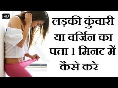लड़की कुंवारी या वर्जिन का पता 1 मिनट में कैसे करे | Ladki Health Education Tips In Hindi & Urdu