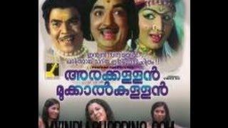 Arakkallan Mukkakallan 1974 | Malayalam Full Movie | Malayalam Movie Online | Prem Nazir