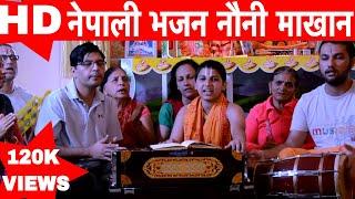 New Nepali Bhajan 2017 - Nauni Makhan | Dipendra Dhakal | Nepali Song 2017► SRD BHAKTi 2017