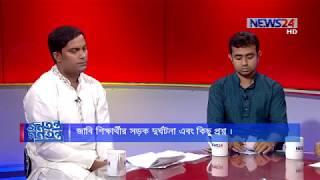 Jonotontro Gonotontro with Robayet Ferdous (জনতন্ত্র গণতন্ত্র) 29th May, 2017 on News24