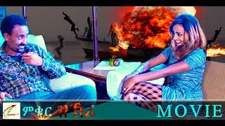 New Eritrean Movie 'Mukur Zkri' 2 a Film by Yasin A/Alim