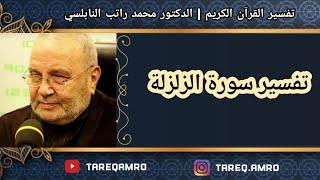 د.محمد راتب النابلسي - تفسير سورة الزلزلة